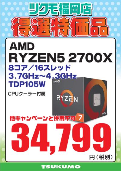 【CS2】RYZEN72700X.png
