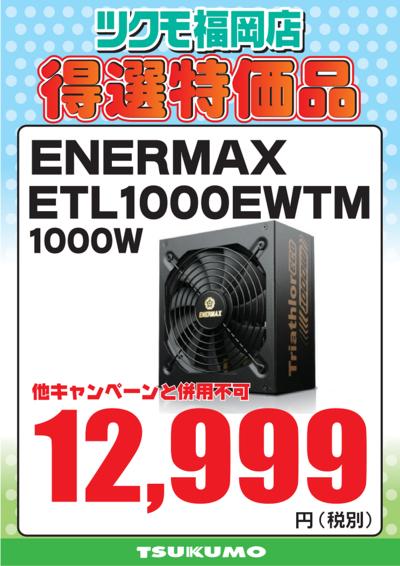 【CS2】ETL1000.png