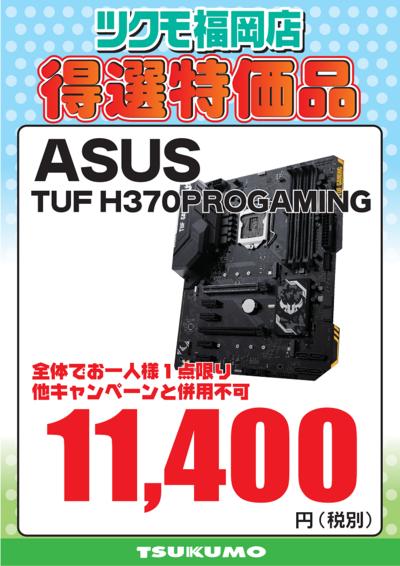 【CS2】TUFh370progaming.png