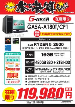 GA5A-A180T_CP1.png