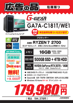 GA7A-C181T_WE1.png