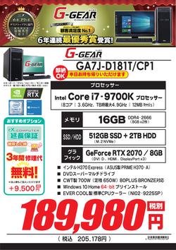 GA7J-D181T_CP1fk.png