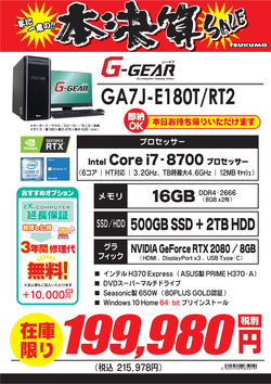 GA7J-E180T_RT2.png