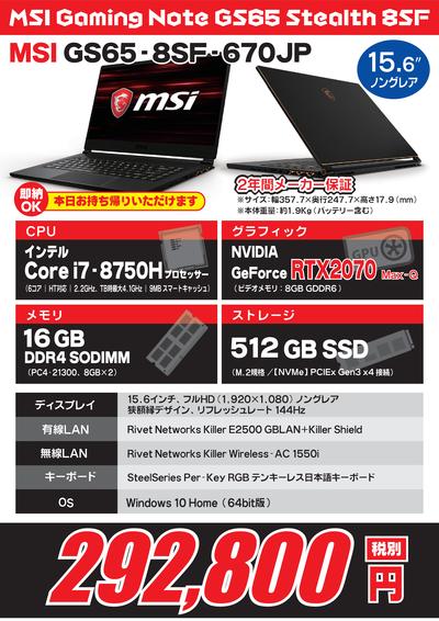 GS65_8SF_670JP.png