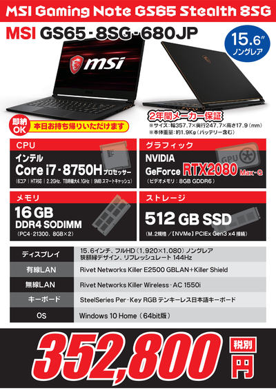 GS65_8SG_680JP.png