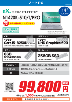 N1420K-510_T_PRO.png