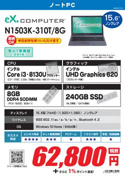 N1503K-310T_8G (2).png