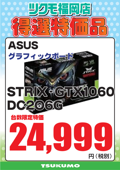 【CS2】STRIX1060.png
