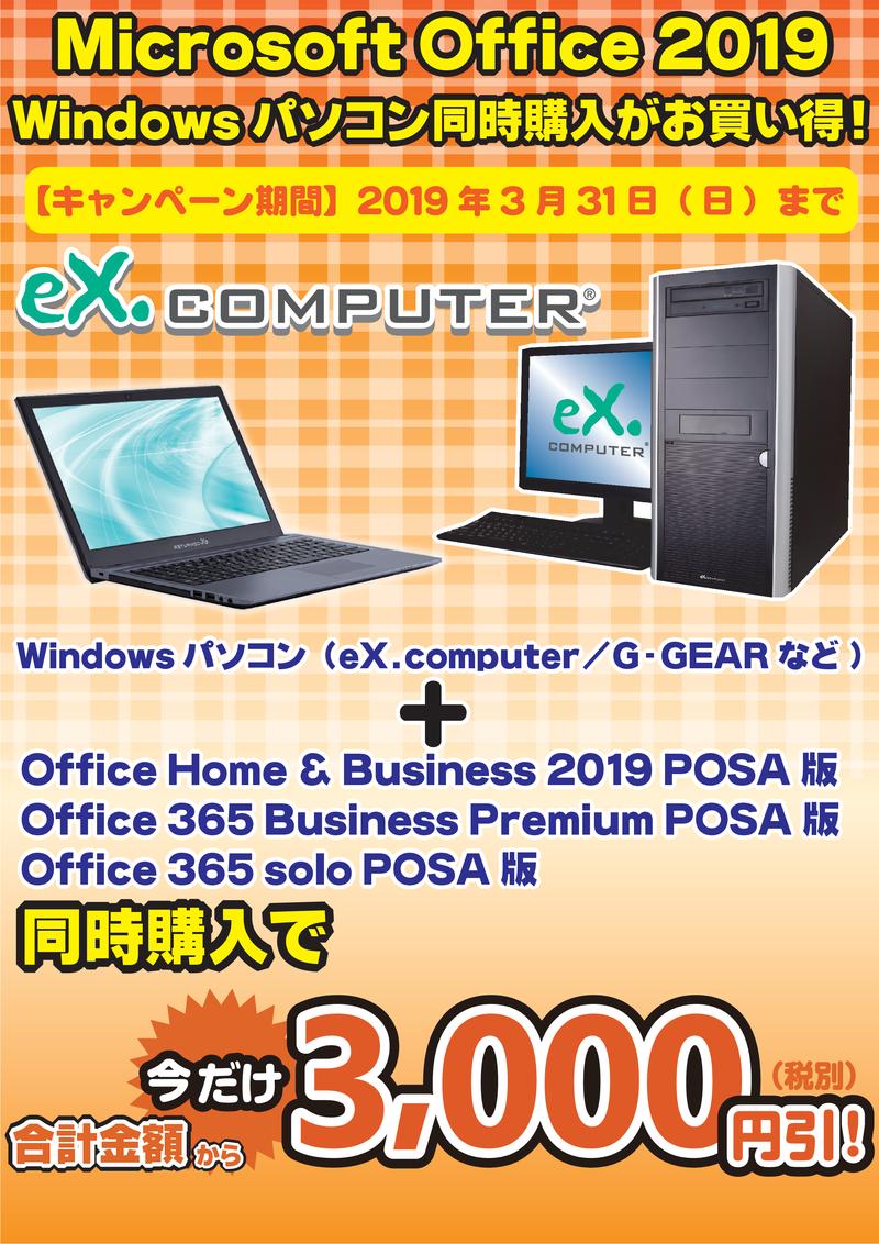eXcomオフィス同時割引.png