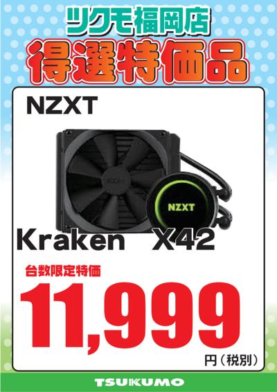 【CS2】krakenx42.png
