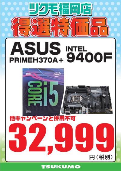 【CS2】H370A-9400F.png