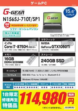 N1565J-710T_SP1リファ.png