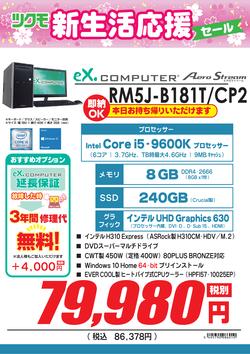 RM5J-B181T_CP2FK.png