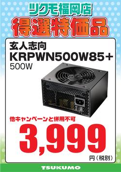 【CS2】KRPWN500W85+.png