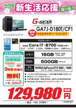 GA7J-D180T_CP1.png