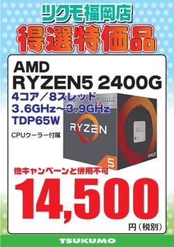 【CS2】RYZEN52400G.png