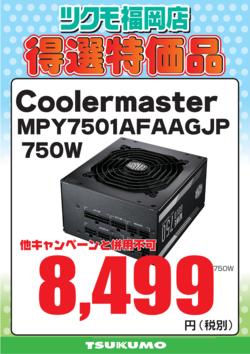 【CS2】MPY750.png