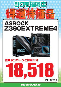 【CS2】Z390EXTREME4.png