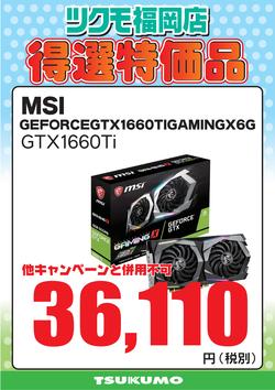 【CS2】GTX1660TI.png