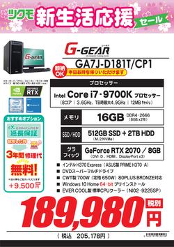 GA7J-D181T_CP10301.png