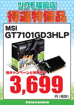 【CS2】GT710.png
