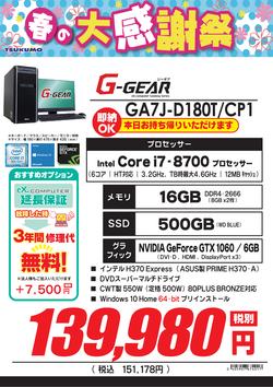 GA7J-D180T_CP10301.png