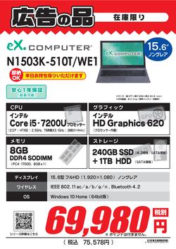 N1503K-510T_WE1.png