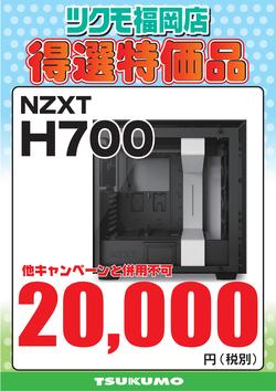 【CS2】H700.png