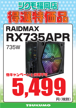 【CS2】RX735APR.png