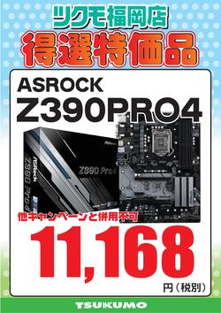 【CS2】Z390PRO4.png