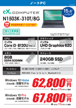 N1503K-310T_8G_PROあり.png