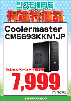【CS2】CM690.png