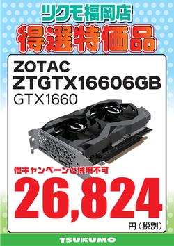【CS2】GTX1660.png