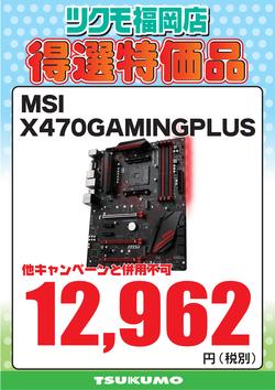 【CS2】X470GAMINGPLUS.png