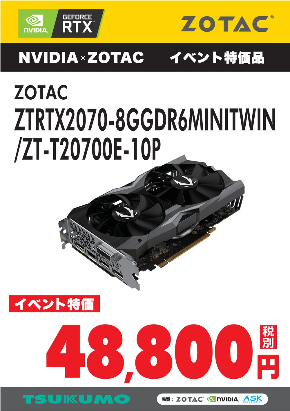 NVIDIA_ZOTACイベント_特価RTX2070.png