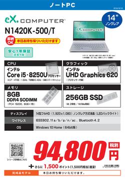 N1420K-500_T.png