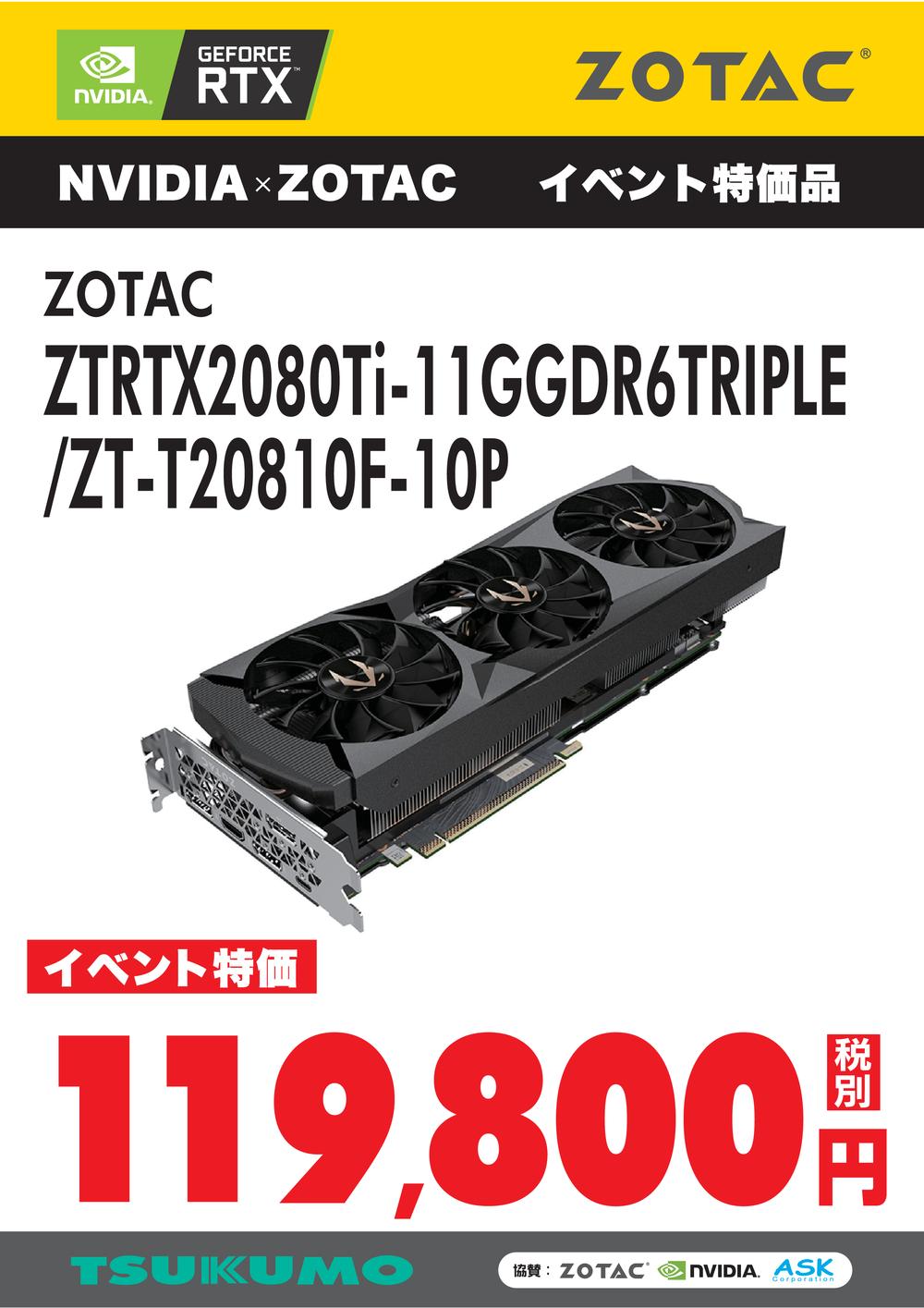 NVIDIA_ZOTACイベント_特価RTX2080Ti.png