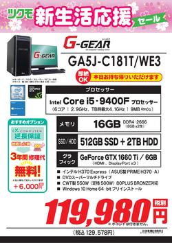GA5J-C181T_WE3.png