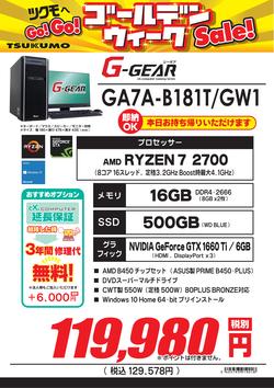 GA7A-B181T_GW1.png