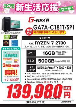 GA7A-C181T_SP1EVO1904.png