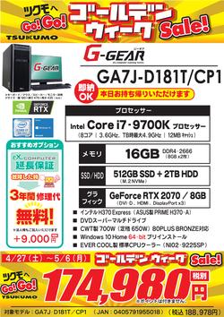 GA7J-D181T_CP1FK2GW.png