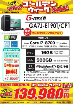 GA7J-E190T_CP1FK2GW.png