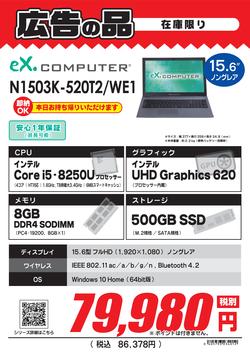 N1503K-520T2_WE1.png