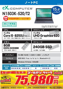 N1503K-520_T2GW.png