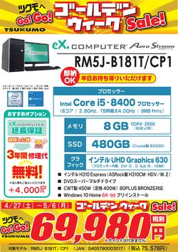 RM5J-B181T_CP1FKGW.png
