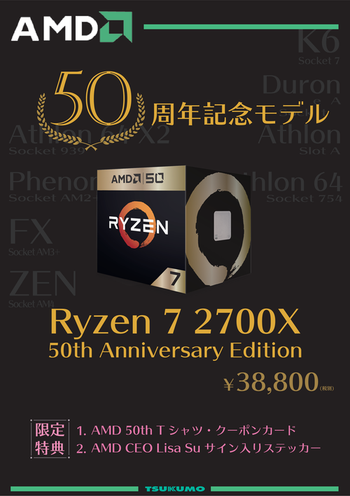 Ryzen7 2700X 50thed_OL.png