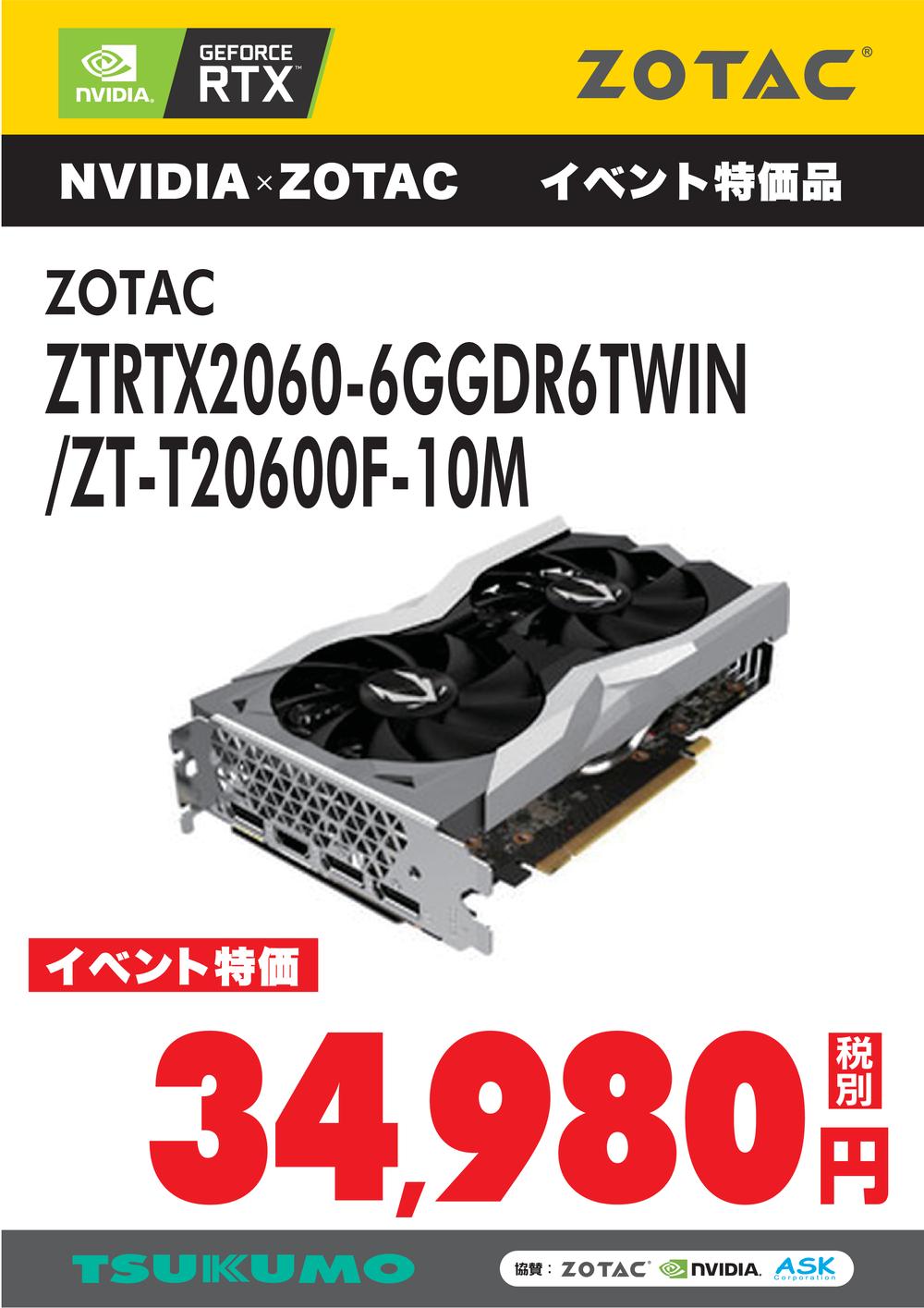 NVIDIA_ZOTACイベント_特価RTX2060.png