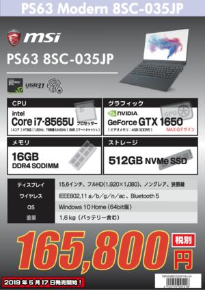PS63-8SC-035JP.png
