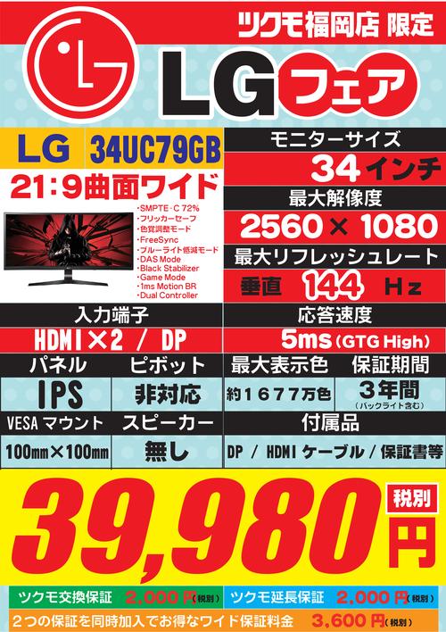 34UC79GBLG1905.png