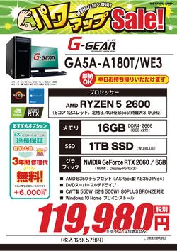 GA5A-A180T_WE3.png
